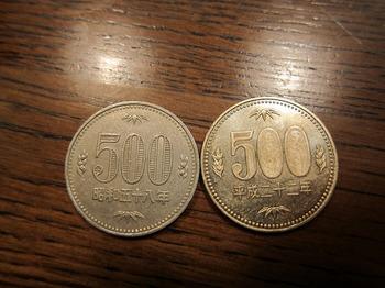 1409-500円玉3.jpg